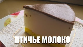 Торт Птичье молоко. Рецепт диетического торта по диете Дюкана. Атака.