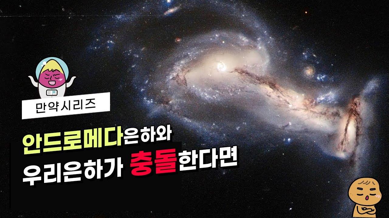 만약 안드로메다 은하와 우리 은하가 충돌한다면 어떻게 될까? (feat. 프록시마)