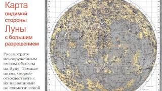Астрономия. Урок №34. (Демо-обзор) Учитель Чигарёв Д.Л. Вечернее наблюдение (весна)
