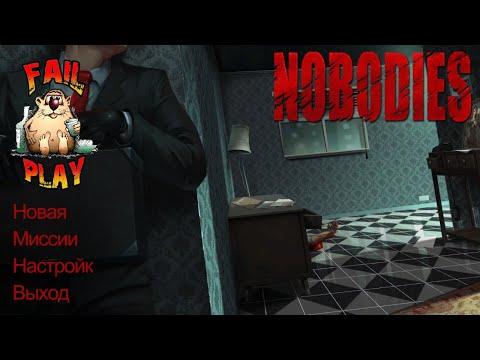 Nobodies → ШПИОНСКИЙ КВЕСТ. ПОЛНОЕ ПРОХОЖДЕНИЕ
