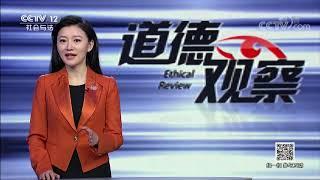 《道德观察(日播版)》 20190715 假酒背后的猫腻| CCTV社会与法