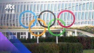 """""""IOC, 도쿄올림픽 참가 선수 전원 백신 접종 계획"""" / JTBC 뉴스룸"""