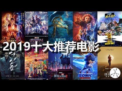 2019十大推荐电影 Top 10 Best Movies Of 2019