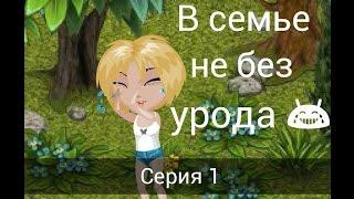 """Аватария.Фильм """"В семье не без урода""""!!!Серия 1."""