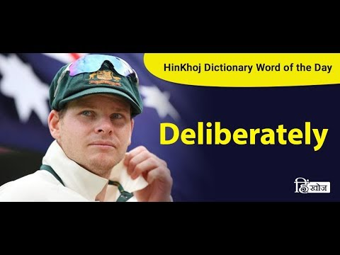 Meaning Of Deliberately In Hindi - HinKhoj Dictionary