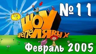 Шоу Шепелявых - выпуск №11
