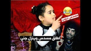تحشيش دانية # صرت ساحر وطلعت جني من دانية    طه البغدادي