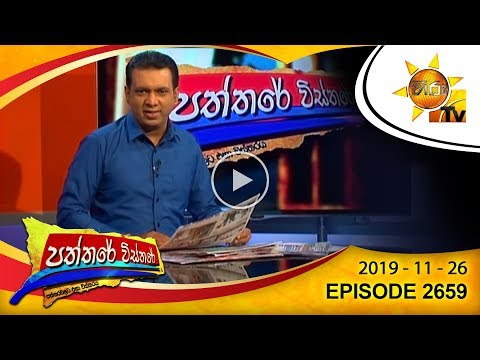 Hiru TV Paththare Wisthare | Episode 2659 | 2019-11- 26
