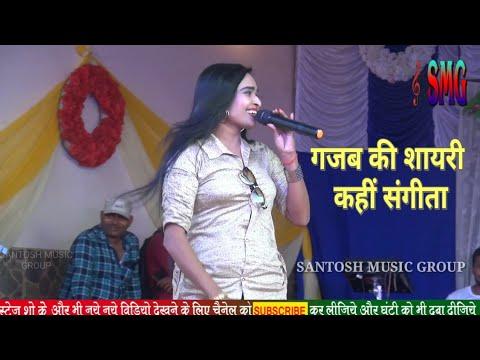 भोजपुरी शेरो शायरी के साथ संगीता सिंह,,💋 Indu Sonali सुपर हिट Stag Show SEO