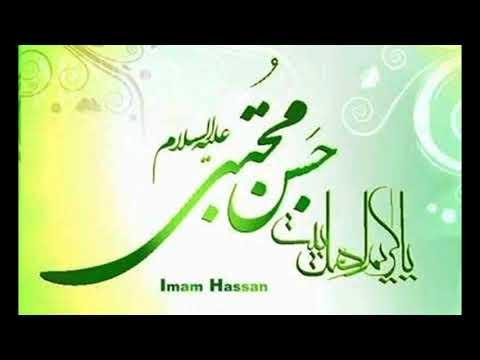 Imam Hassan Mujtaba a s Manqabat 2018 | Naam Shabbar a s Hai