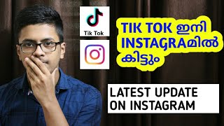 TIKTOK IS NOW AVAILABLE ON INSTAGRAM 😨 | LATEST 2020 UPDATE ON INSTAGRAM | SN7 | MALAYALAM