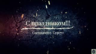 Работает СпецНаз Шоу Сургут ХМАО Югра Special forces in Russia SWAT show