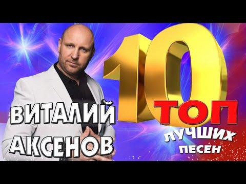 Виталий Аксёнов - ТОП 10. Лучшие песни. Любимые хиты