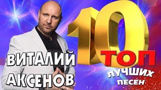 Скачать Виталий Аксёнов ТОП 10 Лучшие песни Любимые хиты