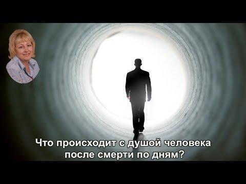 Что происходит с душой человека после смерти по дням?
