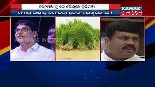 Arun Sahoo Writes to Dharmendra Pradhan On PM-Kisan Yojana