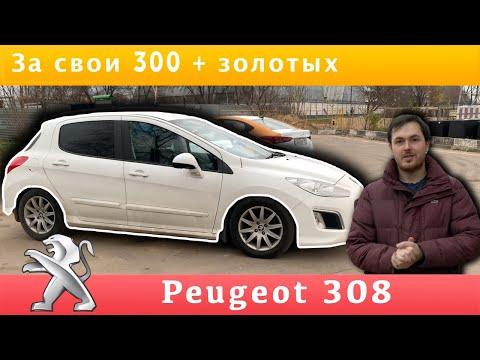 Peugeot 308 за 300+ своих золотых