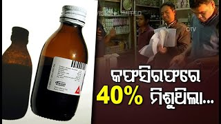 Illegal Cough Syrup Trade In Odisha- Massive Crackdown By Police In Jeypore