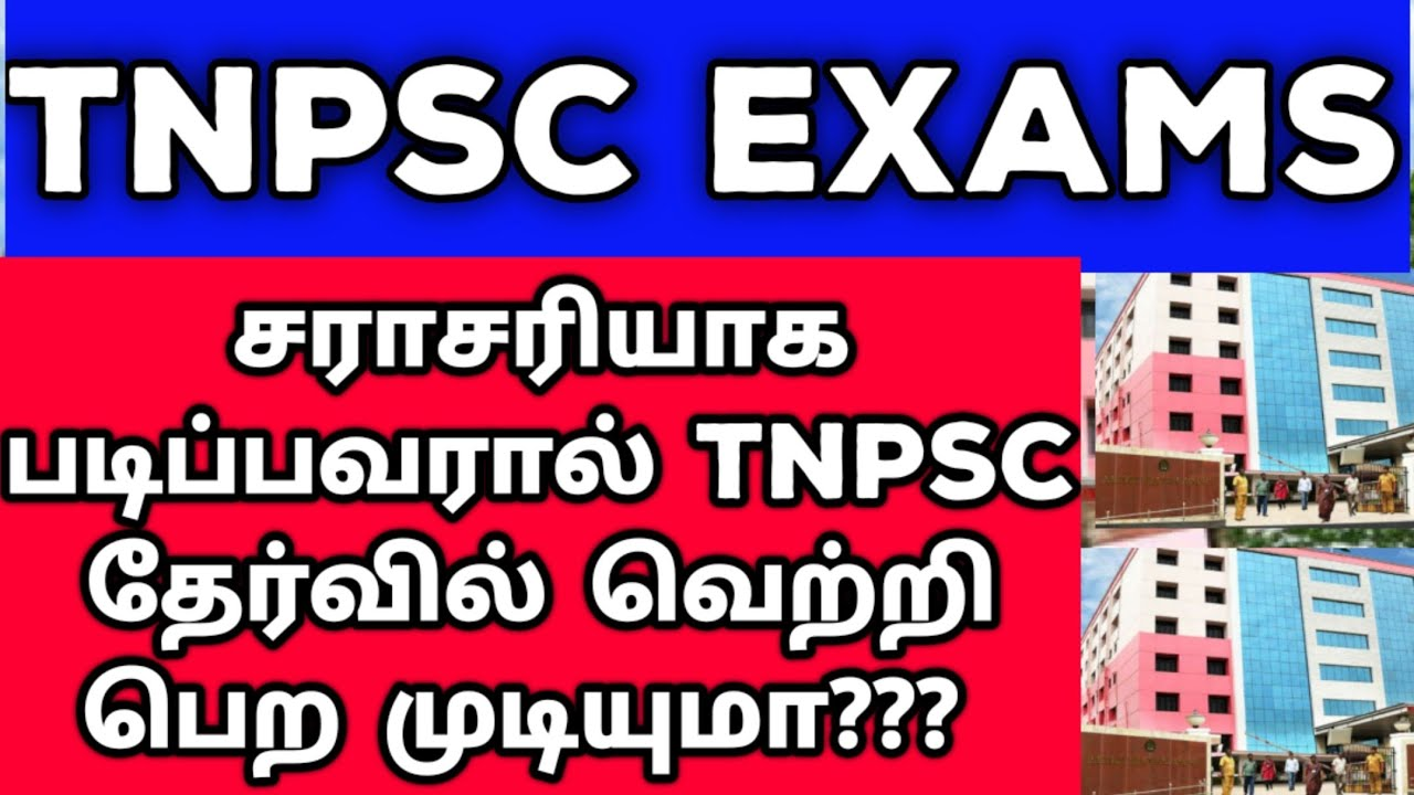 TNPSC EXAM | How to clear TNPSC exam | TNPSC GROUP 4 | TNPSC GROUP 2