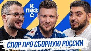 Поз и Кос Дмитрий Шнякин про сборную России сон в прямом эфире и лучшего комментатора