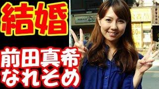 前田真希吉本新喜劇が吉田裕と結婚発表!きっかけは