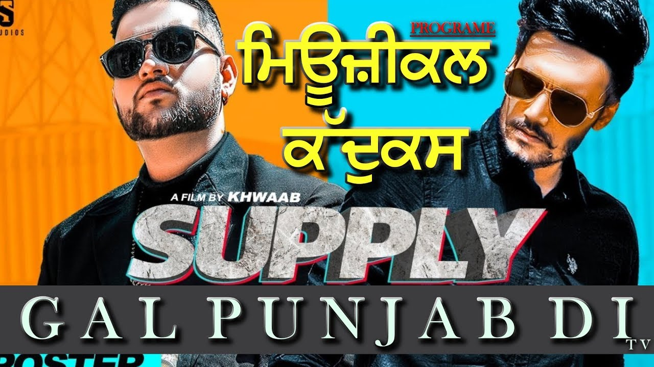 Download SUPPLY | Karan Aujla | Gurjas Sidhu| Deep Jandu | Latest Songs | ST Studio | Ditto Music||