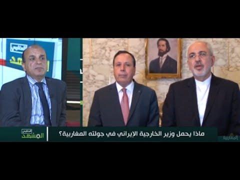 ماذا يحمل وزير الخارجية الإيراني في جولته المغاربية؟