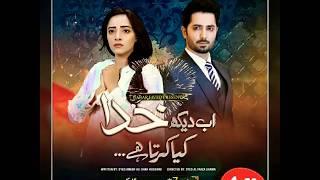 New Drama - Ab Dekh Khuda Kia Krta hey | Starting 7Th August | Har Pal Geo