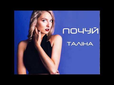 Таліна - Правило (Аудіо | Почуй)