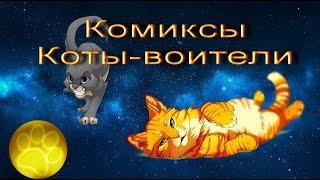 Коты - Воители: Племя Мрака [Озвучка комикса] [RUS DUB]