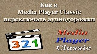 Как в Media Player Classic переключить аудиодорожку