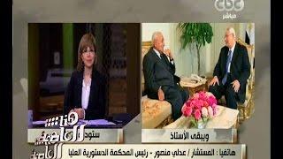 فيديو.. عدلي منصور عن «هيكل»: قرأت مقالاته عندما كنت شابا.. واستمعت له في فترة رئاستي