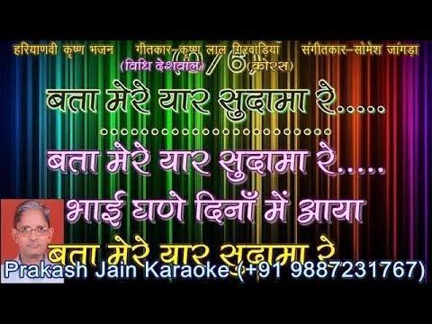 Bata Mere Yaar Sudama Re +Chorus (6 Stanzas) Demo Karaoke With Hindi Lyrics (By Prakash Jain)