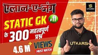 NTPC \u0026 Patwar Exam  Rapid Revision | Current Affairs \u0026 Static Gk #Dose 11 | Kumar Gaurav Sir