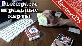 Какие игральные карты выбрать для фокусов - рассказываю про свои карты(Купить у меня игральные карты можно тут http://alexstone025.ru/store Группа ВК: http://vk.com/alexstone025 Рассказываю про свои играл..., 2013-05-23T14:15:48.000Z)