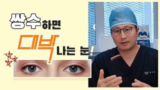 쌍꺼풀수술하면 좋은 눈/눈매교정/짝눈/쌍수붓기/절개법/…