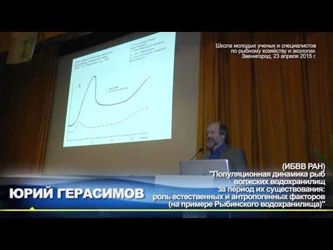 Популяционная динамика рыб волжских водохранилищ за период их существования
