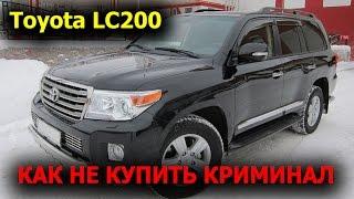Как не купить угнанный Toyota LC 200