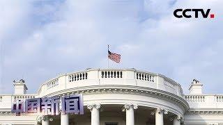 [中国新闻] 美国白宫推迟6个月就汽车加征关税作出决定 | CCTV中文国际
