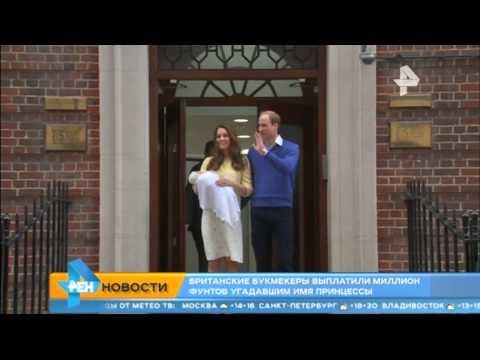 В Британии букмекеры заплатили миллион фунтов угадавшим имя принцессы