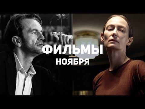 10 главных фильмов ноября 2018