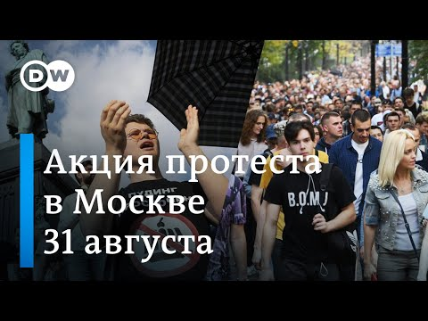 Протесты 31 августа