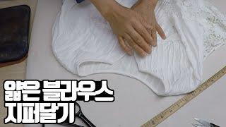 얇은 블라우스 지퍼달기/ 블라우스 리폼/ 숨은지퍼달기