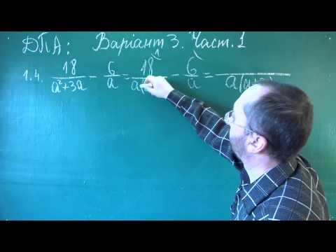 ДПА з математики 9 клас Варіант 3 Завдання 1-4