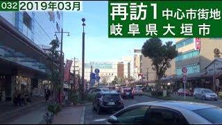 再訪1中心市街地032・・岐阜県大垣市(2019年03月)