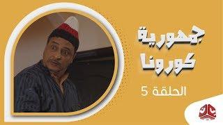 جمهورية كورونا | الحلقة 5  | فهد القرني سالي حماده عامر البوصي صلاح الاخفش عبدالكريم مهدي