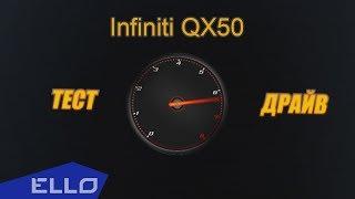 Тест-драйв онлайн: Infiniti QX50