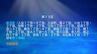 (新区割)衆議院小選挙区一覧5 東京ブロック(東京)