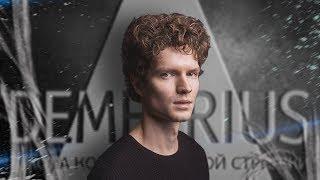 Мужская стрижка на кудрявые волосы | Как стричь кудри | Вьющиеся волосы | Demetrius