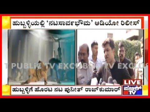 IT Raids Concludes | Power Star Puneeth Rajkumar Greets Fans After Search Mp3